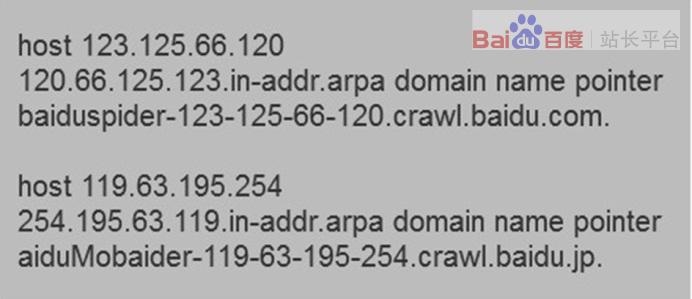 站长该如何通过IP来判断spider是否来自百度搜索引擎?