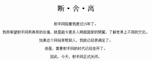 2014年11月22日,最佳字幕网站射手网正式关闭