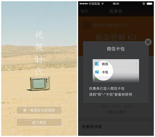 微信6.0——视频时代到来