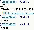 """""""上72ub 。com 有惊喜""""手机QQ病毒疯狂传播造流量奇迹!"""